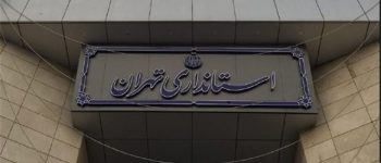 تعطیلی ادارات پایتخت کشور عزیزمان ایران در روز پنجشنبه صحت ندارد